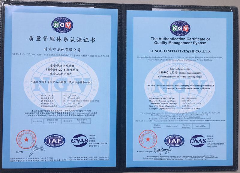 ISO9001-2015版--2017-4-11-小图.jpg